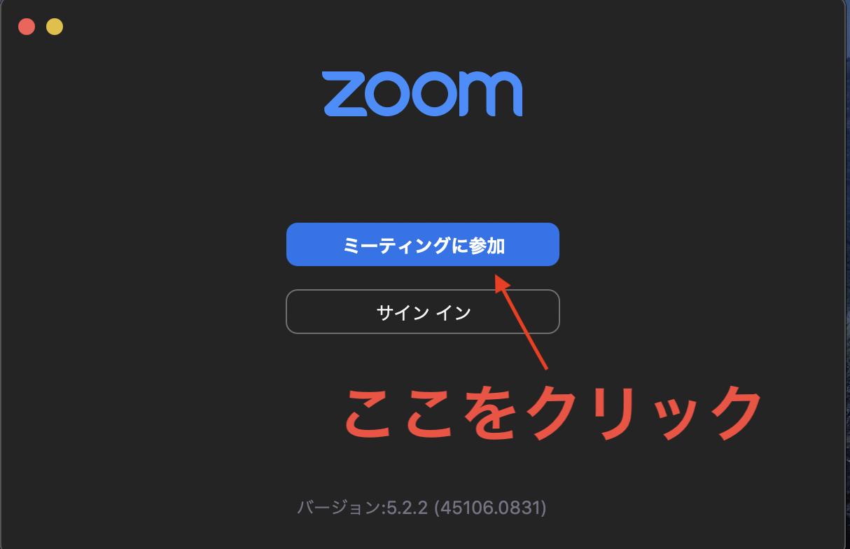 しない は と に オーディオ Zoom 接続